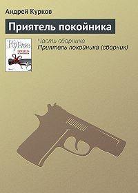 Андрей Курков -Приятель покойника