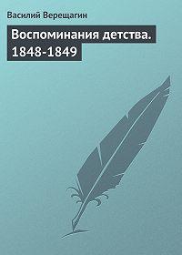 Василий Верещагин -Воспоминания детства. 1848-1849
