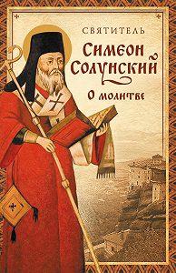 Святитель Симеон Солунский -О молитве (Из «Добротолюбия»)