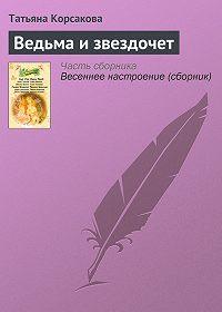 Татьяна Корсакова -Ведьма и звездочет