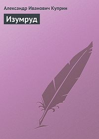 Александр Куприн -Изумруд
