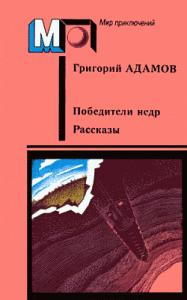 Григорий Адамов -Пути будущего