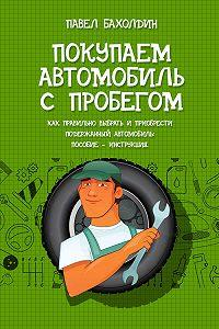 Павел Бахолдин -Покупаем автомобиль с пробегом
