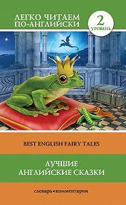 Елена Лебедева -Лучшие английские сказки / Best english fairy tales