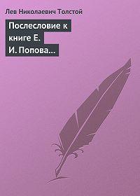 Лев Толстой - Послесловие к книге Е. И. Попова «Жизнь и смерть Евдокима Никитича Дрожжина. 1866–1894»