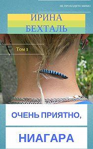 Ирина Бехталь -Очень приятно, Ниагара. Том 1