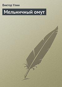Виктор Улин -Мельничный омут