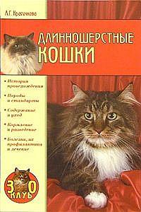 Анастасия Красичкова -Длинношерстные кошки