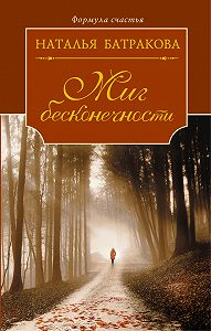 Наталья Батракова - Миг бесконечности