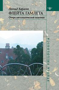 Л. В. Карасев -Флейта Гамлета: Очерк онтологической поэтики