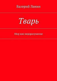 Валерий Ланин -Тварь