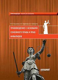 Валентина Надвикова -Правоведение с основами семейного права и прав инвалидов