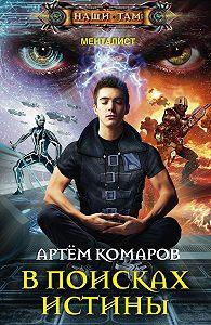 Артем Комаров -В поисках истины