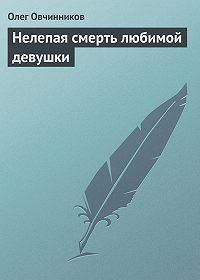 Олег Овчинников -Нелепая смерть любимой девушки