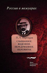 Николай Варенцов -Слышанное. Виденное. Передуманное. Пережитое