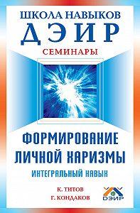 К. В. Титов -Формирование личной харизмы. Интегральный навык