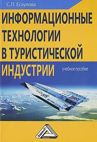 София Павловна Есаулова - Информационные технологии в туристической индустрии