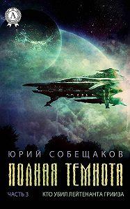 Юрий Собещаков -Кто убил лейтенанта Грииза