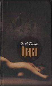 Д. Томас -Арарат