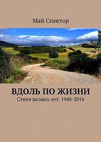 Май Спектор - Вдоль по жизни. Стихи разных лет. 1948-2016