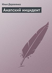 Илья Деревянко - Анапский инцидент