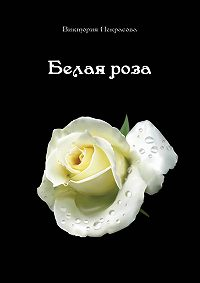 Виктория Некрасова -Белая роза