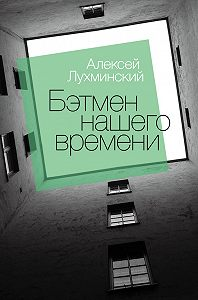 Алексей Лухминский - Бэтмен нашего времени
