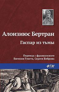Алоизиюс Бертран - Гаспар из Тьмы. Фантазии в манере Рембрандта и Калло