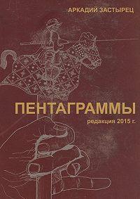 Аркадий Застырец - Пентаграммы