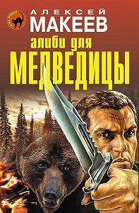Алексей Макеев -Алиби для медведицы