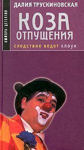 Далия Трускиновская - Коза отпущения