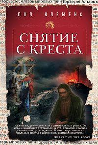 Пол Клеменс -Снятие с креста