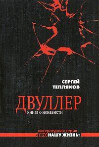 Сергей Тепляков -Двуллер. Книга о ненависти