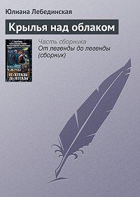 Юлиана Лебединская - Крылья над облаком