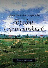 Виктория Златокрылова -Бредни Сумасшедшей. Сборник рассказов