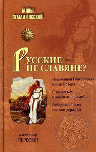Александр Пересвет -Русские– не славяне?
