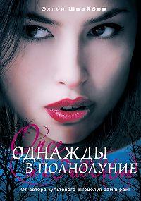 Эллен Шрайбер -Однажды в полнолуние
