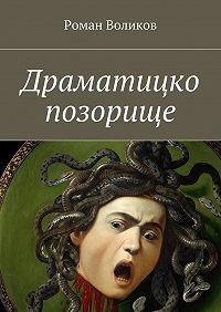 Роман Воликов -Драматицко позорище