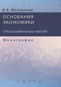 А. Мельников -Основания экономики