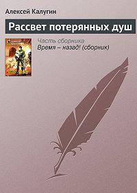 Алексей Калугин -Рассвет потерянных душ