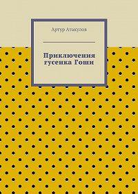 Артур Атакулов -Приключения гусенкаГоши