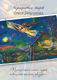 Олеся Бельчикова -Перекрестки миров
