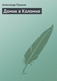 Александр Пушкин -Домик в Коломне