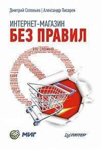 Дмитрий Соловьев -Интернет-магазин без правил