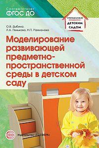 О. В. Дыбина -Моделирование развивающей предметно-пространственной среды в детском саду