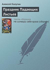 Алексей Калугин - Праздник Падающих Листьев