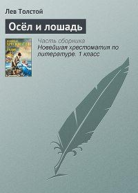 Лев Толстой -Осёл и лошадь