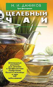 Николай Даников -Целебный чай
