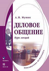 А. Н. Мунин -Деловое общение. Курс лекций
