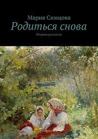 Мария Симцова -Родиться снова